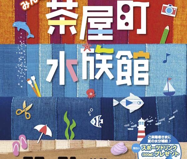 《イベント告知》中谷が演出するイベントのお知らせ「みんなでつくろう!茶屋町水族館」