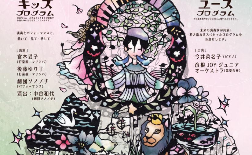【パフォーマンス情報】びわ湖・北の音楽祭 関連事業「伊吹の森 動物の謝肉祭」