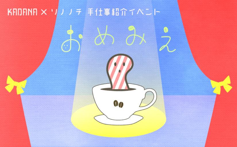 KADANA×ソノノチ 手仕事紹介イベント「おめみえ」開催します!