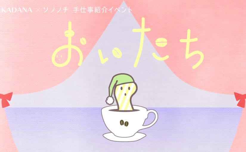 ソノノチ×カダナ 手仕事紹介イベント第2回「おいたち」開催します!