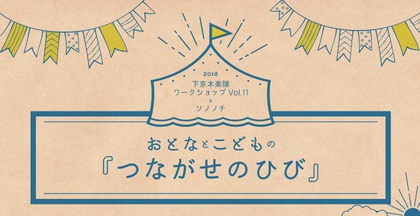 《ワークショップ情報》下京本楽隊ワークショップVol.11×ソノノチ おとなとこどもの「つながせのひび」